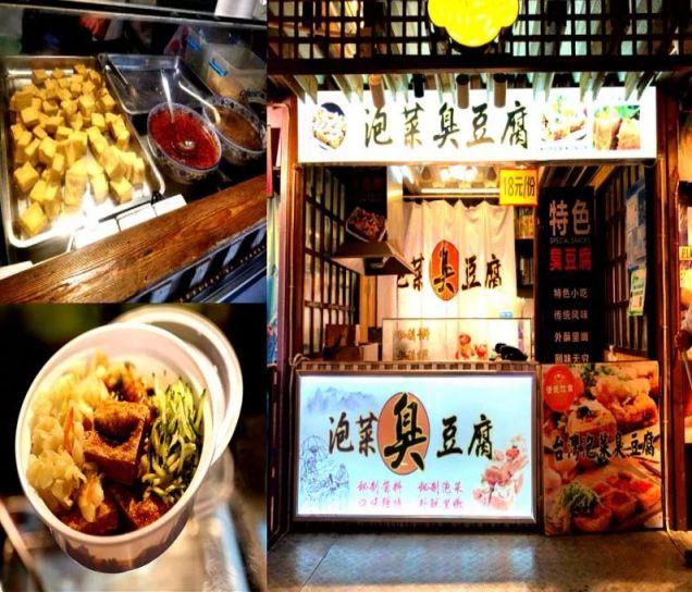 2018上海春浪音乐节士林夜市美食 饮品 甜品全攻略
