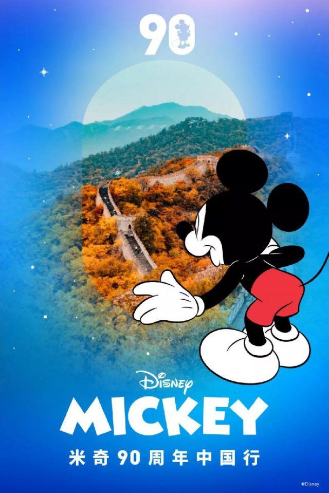 2018上海迪士尼米奇90周年庆典即将来袭