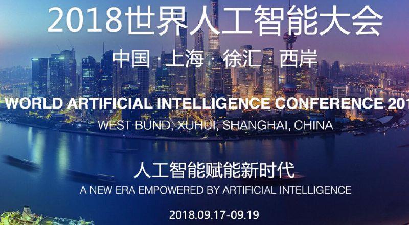 本次大会由国家发展改革委,科技部,工业信息化部,国家网信办,中国科学