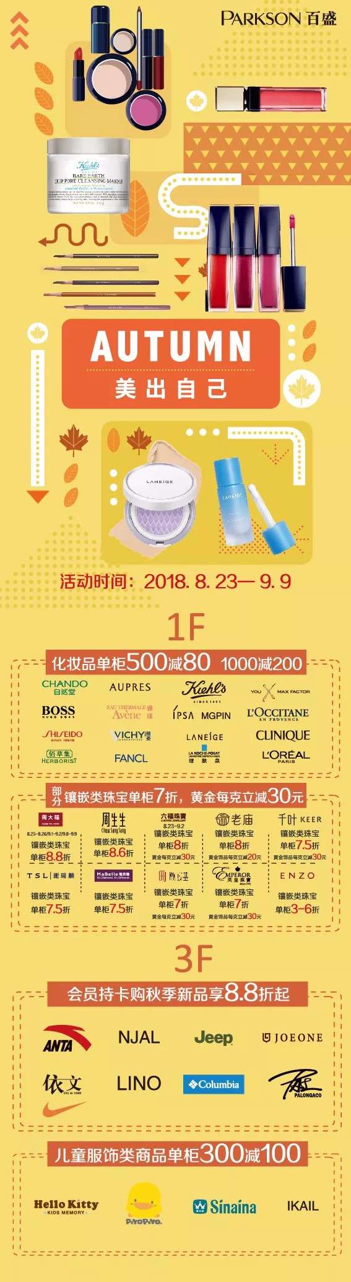 莘庄百盛秋季化妆品节 满1000减200 新品8.8折