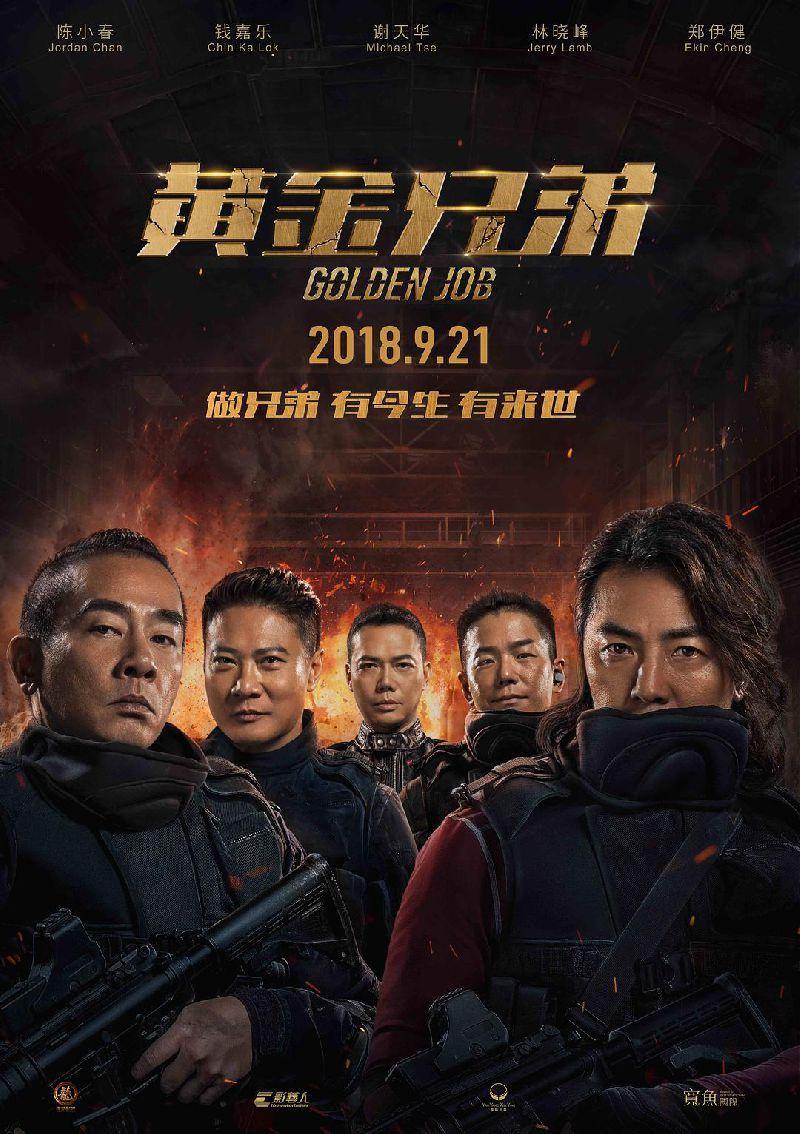 2018中秋节上映的电影 中秋观影指南