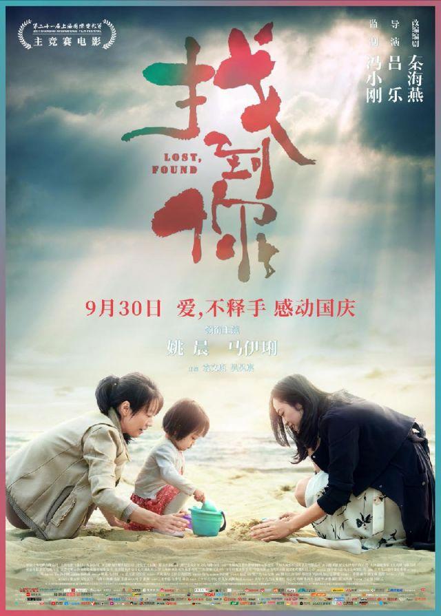 2018年十一国庆节上映电影 国庆档电影排期
