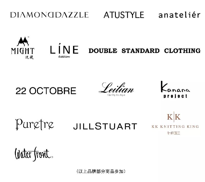 上海梅龙镇伊势丹百货8月15分积分参与品牌一览