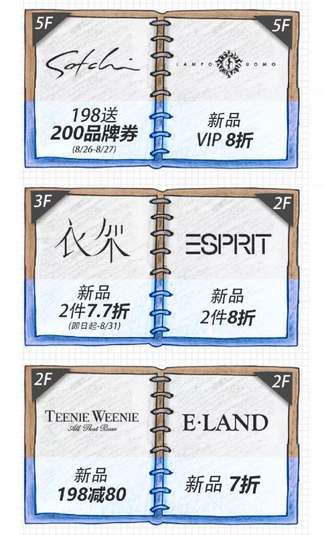 上海置地广场开学季新品折扣 精选5折起