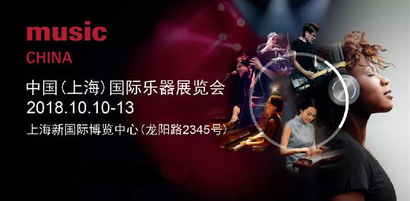 2018上海国际乐器展门票领取方式 |  限期哦