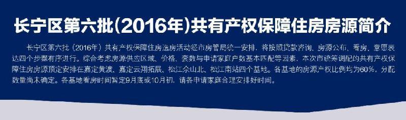 上海长宁最新共有产权保障住房房源发布 9月15日开始看法