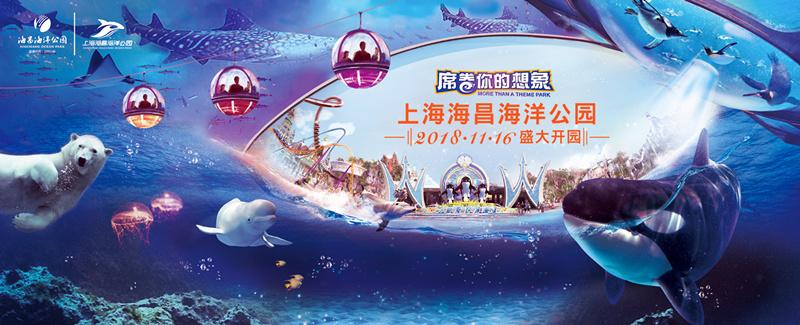 上海海昌海洋公园11月16日正式开园 10月1日试运营
