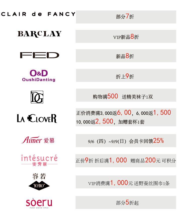 梅龙镇伊势丹百货化妆品节 会员专享折扣