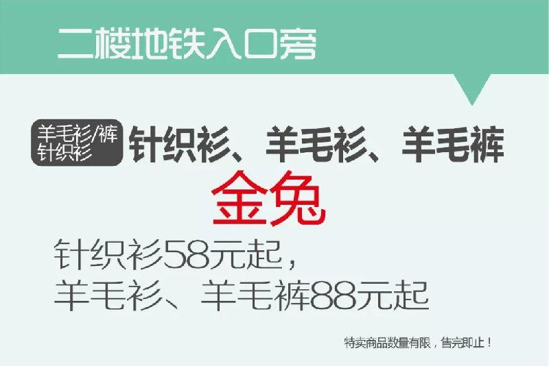 文峰百货品牌特卖9月第3期  服饰鞋履20元起