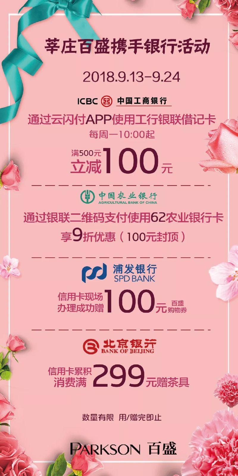 上海莘庄百盛10周年庆购物攻略