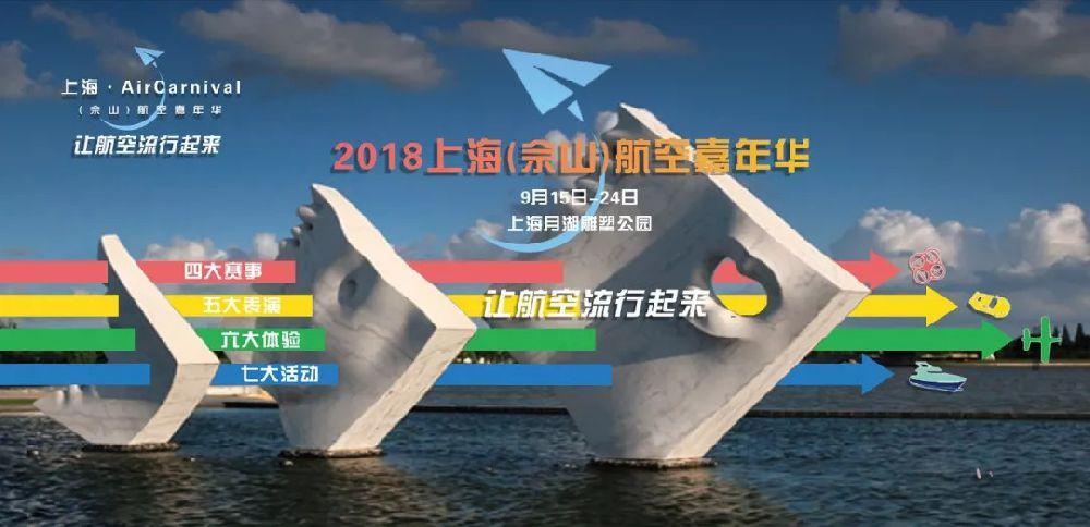 2018首届上海佘山航空嘉年华好玩到飞起