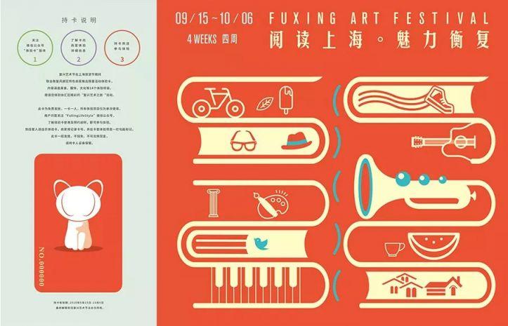 2018上海复兴艺术节游玩攻略 | 附演出节目单