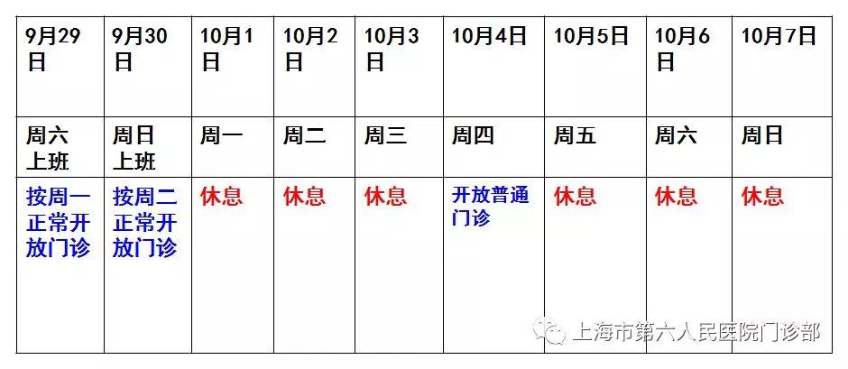 上海三级医院[yīyuàn]中秋