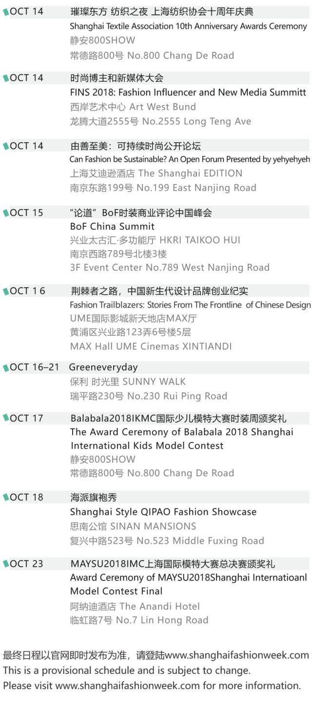 2019春夏上海时装周方日程安排公布