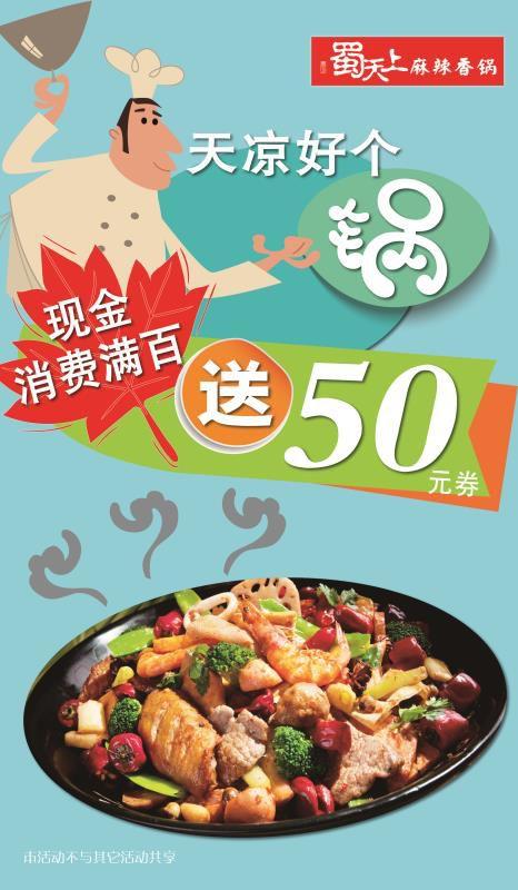上海太平洋百货国庆节打折 流行商品5折起