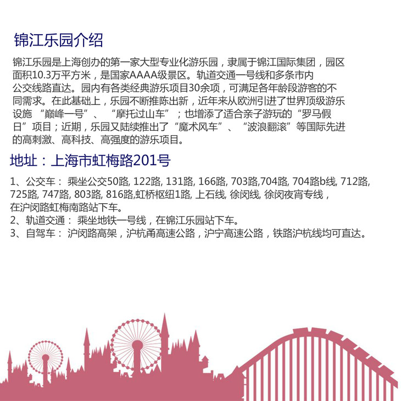 上海锦江乐园推258元畅玩季卡 任性玩乐一整季