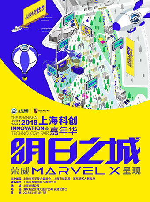 2018上海科创嘉年华时间+门票预订+看点