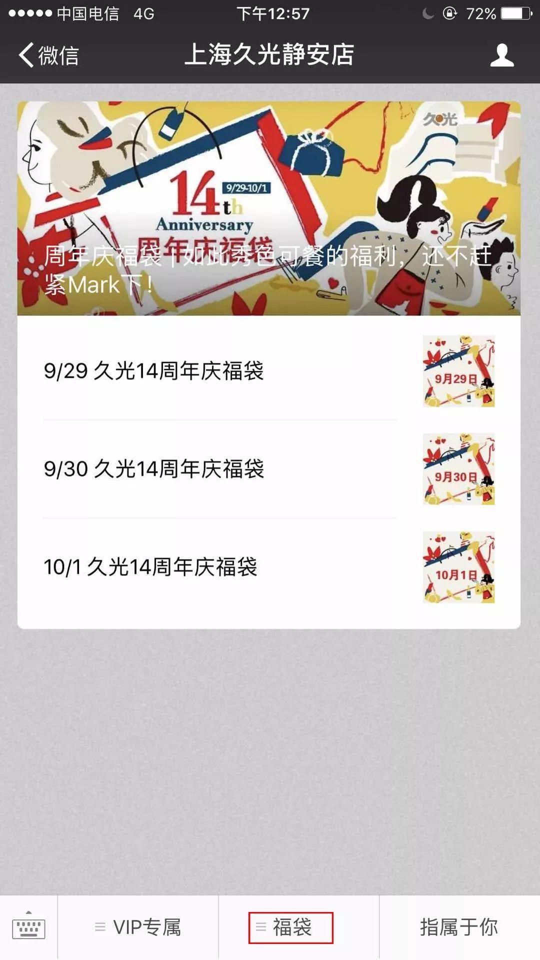 上海久光百货2018周年庆福袋一览