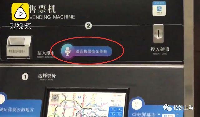 上海地铁站将上线语音购票机器 可20秒完成购票操作