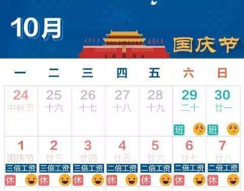 2018国庆节长假上海金山区各大医院放假安排