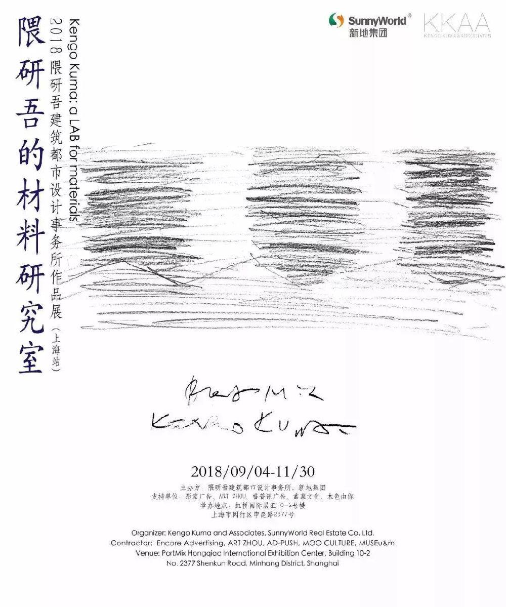 隈研吾的材料研究室上海站时间 地点 门票