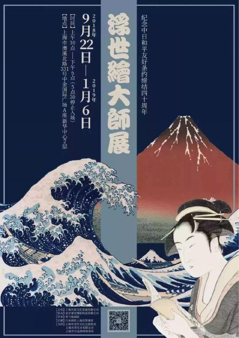 上海浮世绘大师展时间 地点 门票