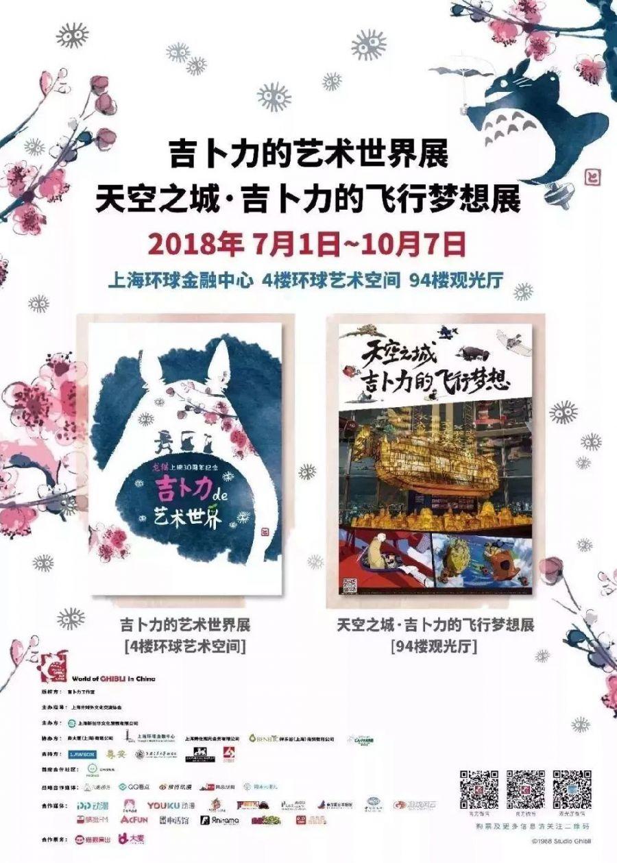 2018上海吉卜力工作室双展时间 门票 看点