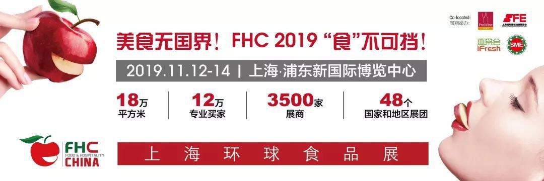 2019 FHC上海环球食品展时间 门票 地点