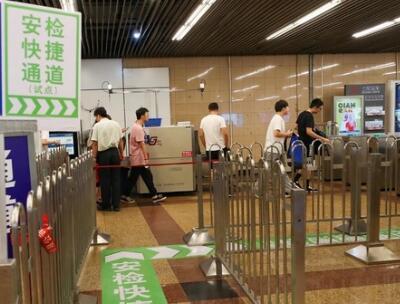 上海地铁三站点试点安检快捷通道 可无需安检快速进展