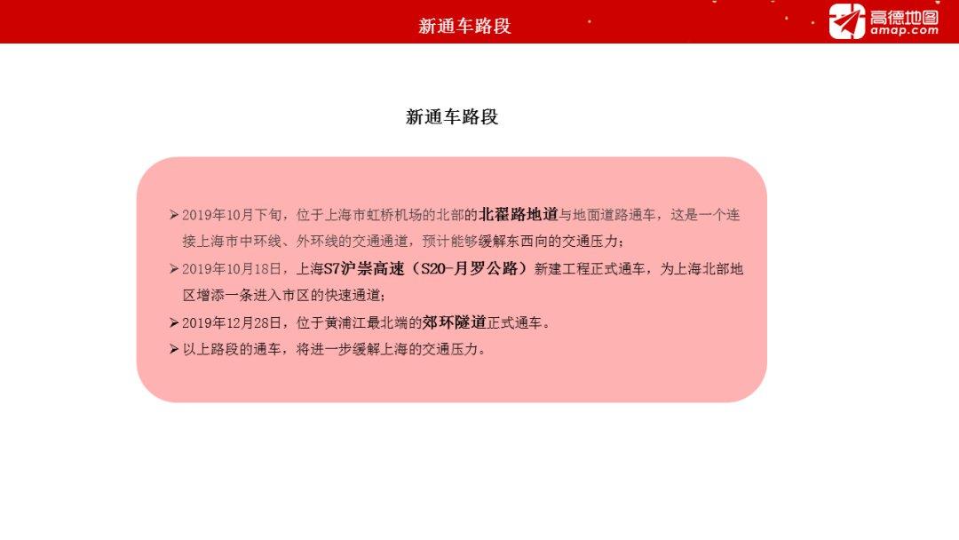 2020新葡新京春运出行预测报告发布 这些路段易拥堵