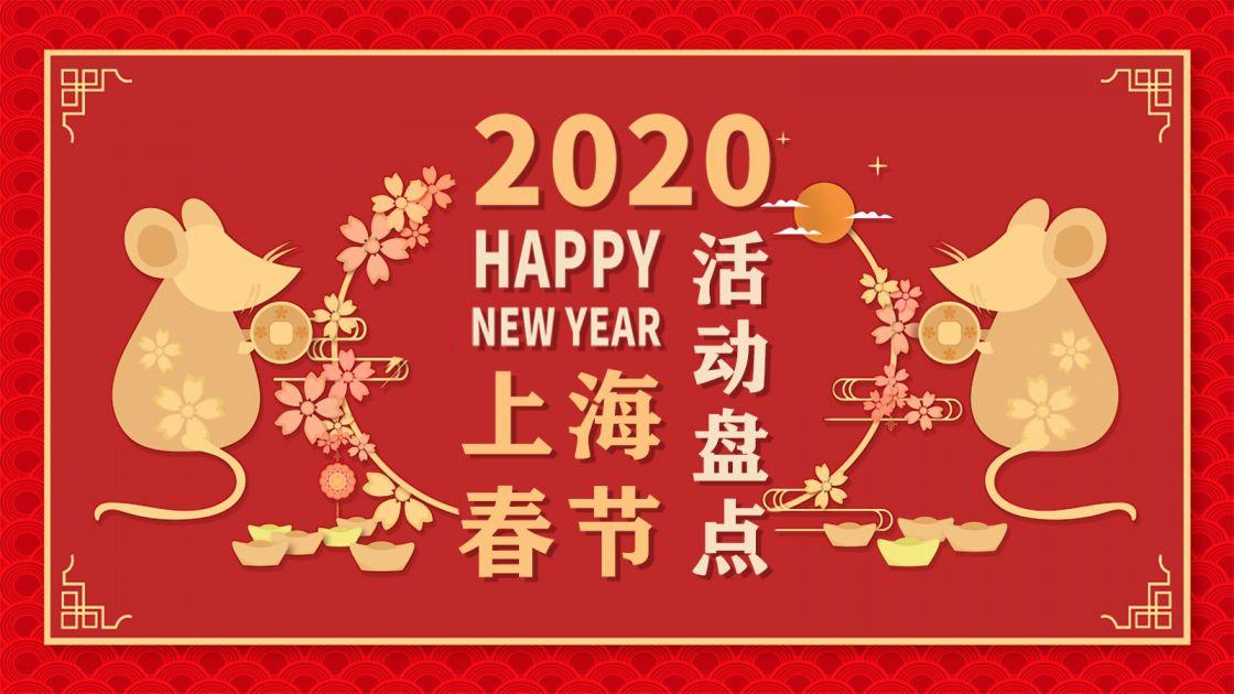 2020上海(hai)春節活(huo)動匯總 (更新中(zhong))