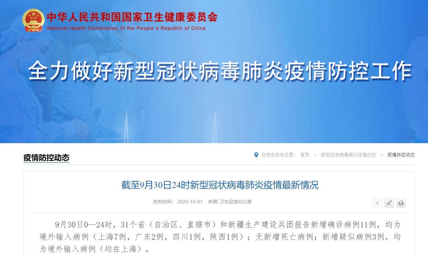9月30日31省区市新增境外输入11例- 上海本地宝