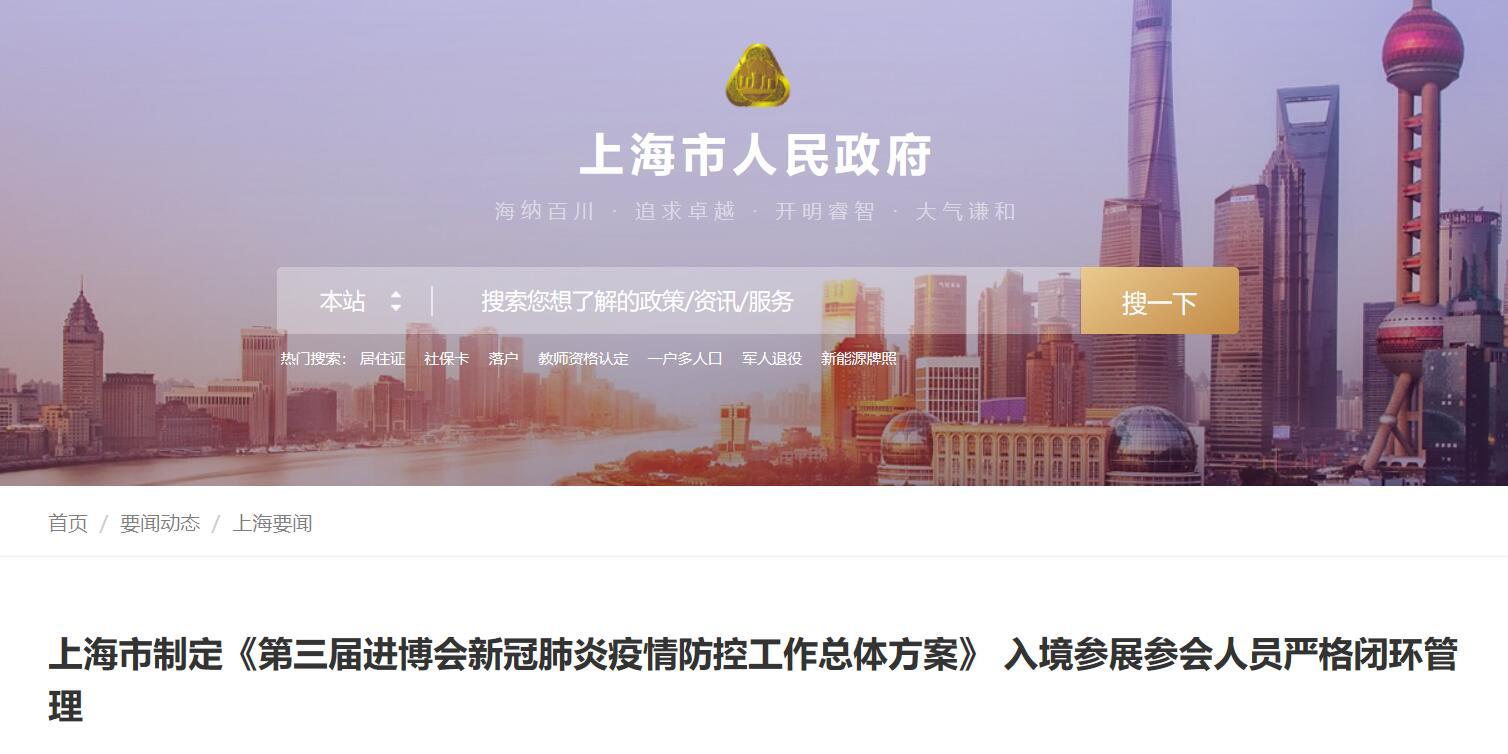 2020第三届进博会防疫措施 (官方全文)