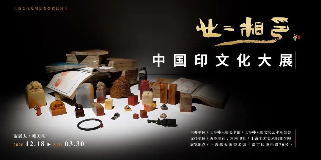 2021上海中國印文化大展時間+門票+交通