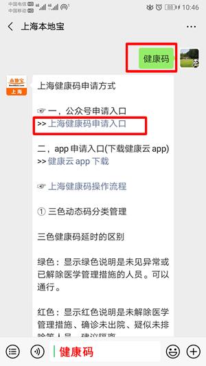 上(shang)海健康碼黑白碼紅碼黃(huang)碼分別是什(shi)麼意思