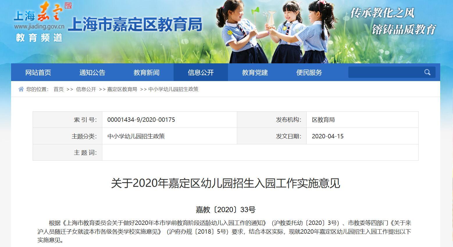 2020上海嘉定区幼儿园报名时间+报名网站