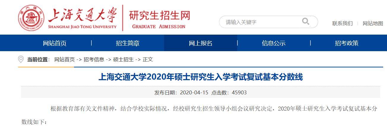 2020新葡新京交大考研复试分数线一览