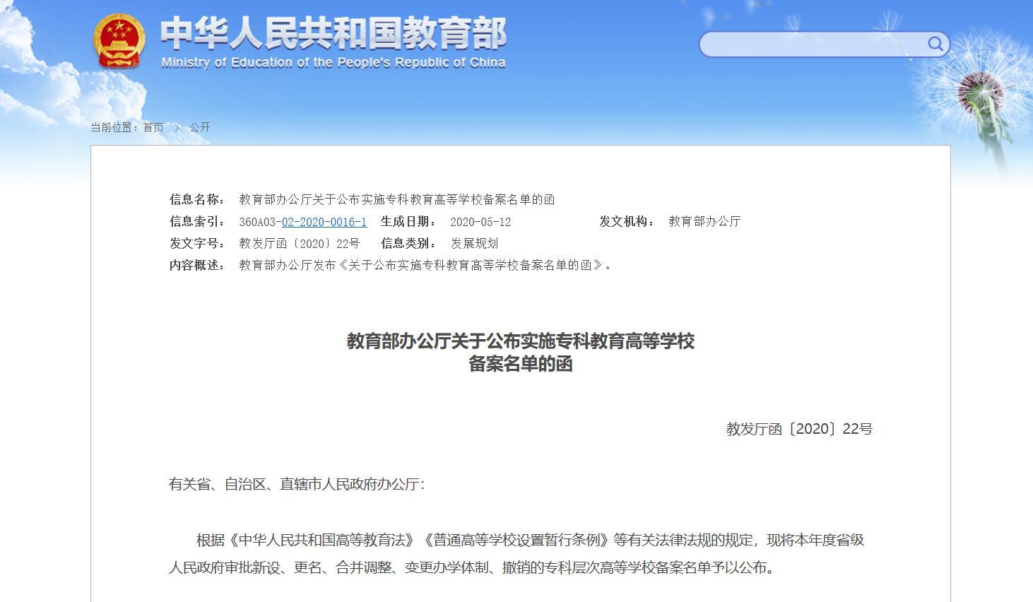 教育部撤销3所高校 上海体育职业学院在列