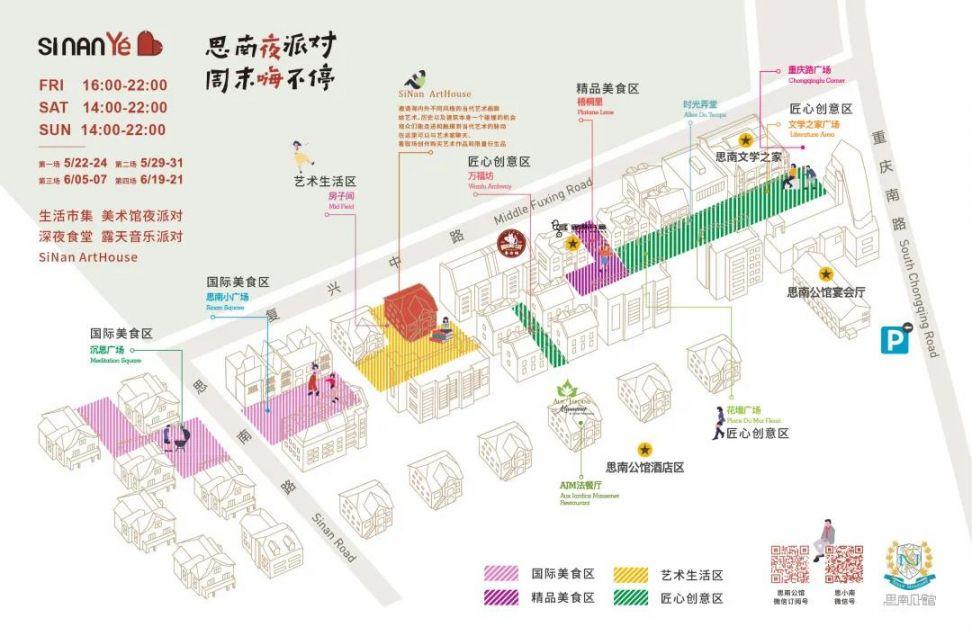 2020上海思南夜派对时∮间+地点+交通