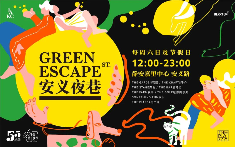 上海静安安义夜巷开放无数绿藤直接朝小唯等人时间+地点+交通