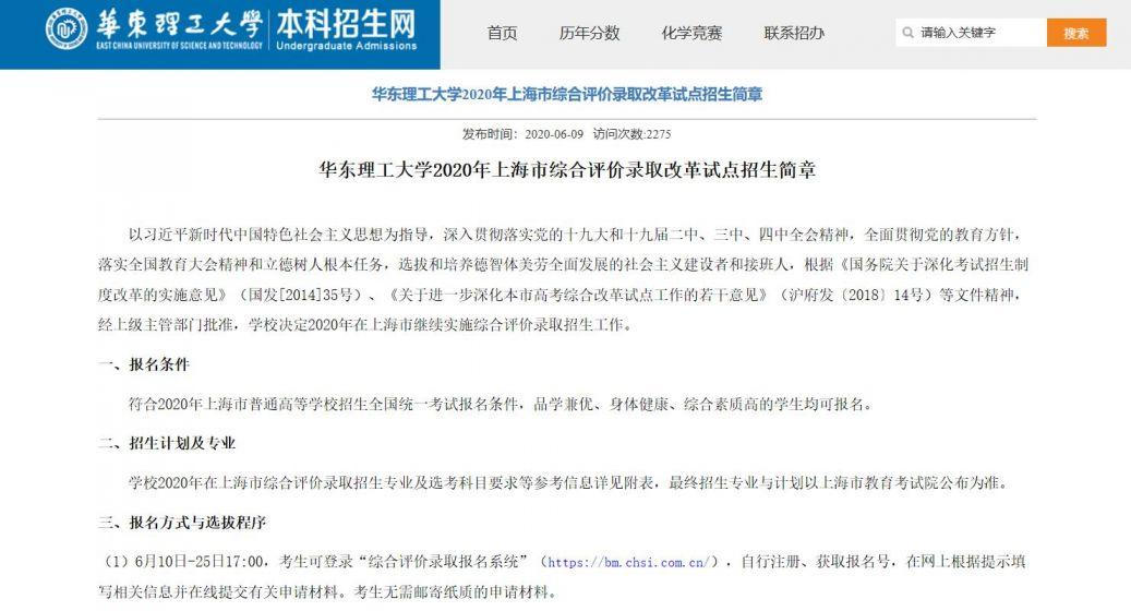 2020年华东理工大学综合评价招生简章