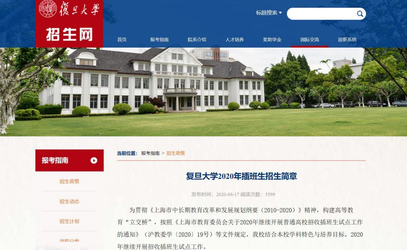 2020年复旦大学插班生招生简章