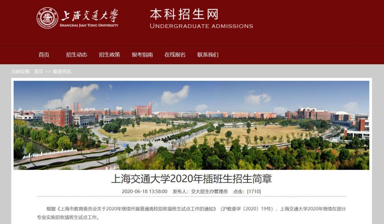 2020年上海交通大学插班生招生简章