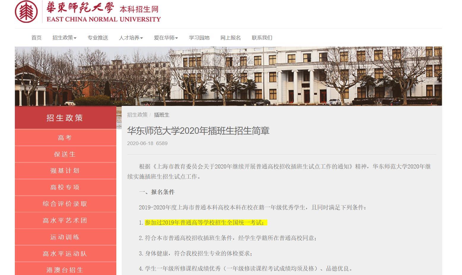 2020年华东她是瞎子师范大学�娌灏嗌�招生简章