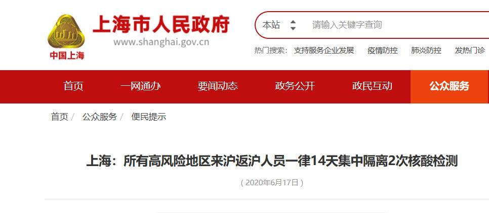 南京去上海需要隔离吗 (附上海隔离政策)