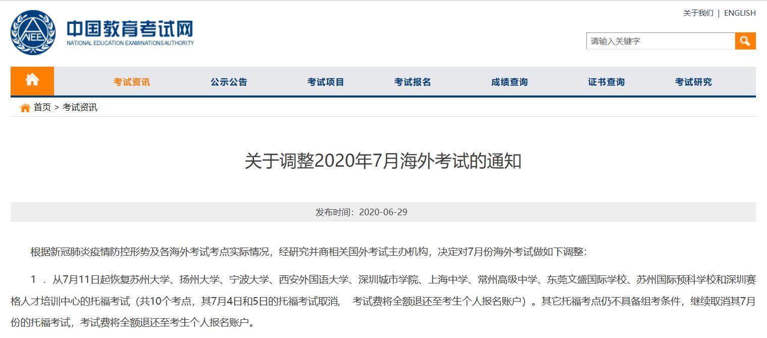 7月恢复部分雅思托福等海外考试 (附通知全文)