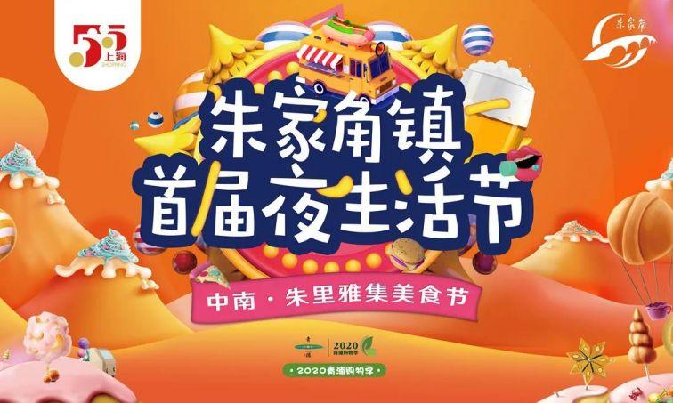 2020上海朱家角夜生活节暨朱里雅集美阳正天食节时间+地点+交通