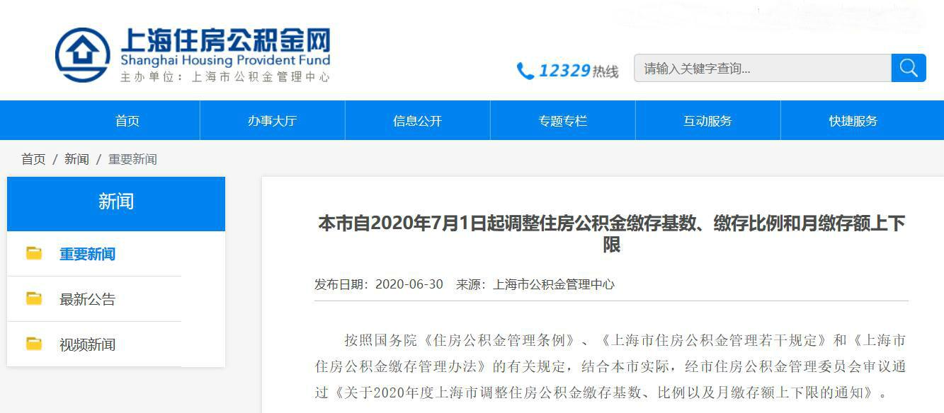 2020上海公积金缴费标准