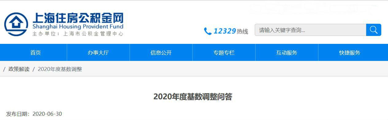 2020上海住房公積金基數調整時間+調整問答