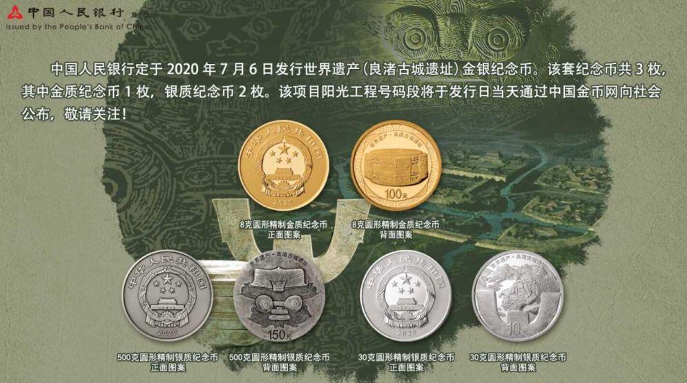 2020良渚古城遗址纪念币什么时候